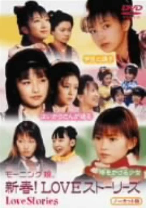 【中古】モーニング娘。/新春!LOVEストーリーズ 【DVD】/モーニング娘。