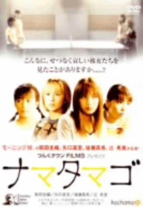 【中古】ナマタマゴ 【DVD】/モーニング娘