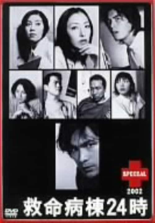 【中古】救命病棟24時SP 2002 【DVD】/江口洋介