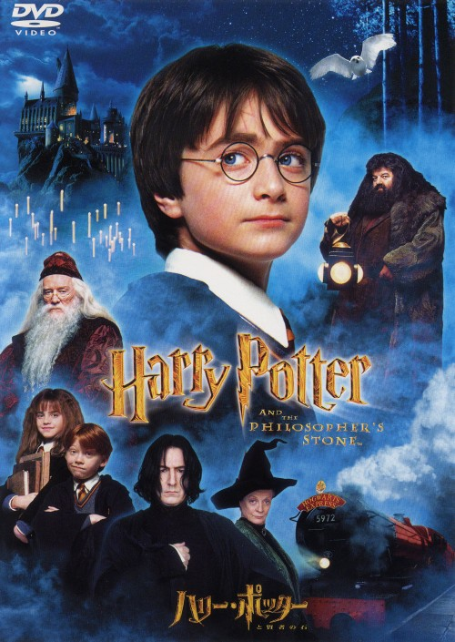 【中古】ハリー・ポッターと賢者の石 特別版 【DVD】/ダニエル・ラドクリフ