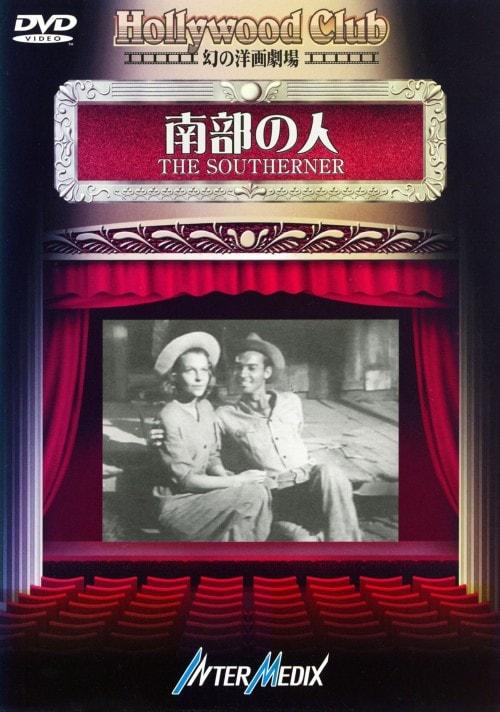 【中古】南部の人 【DVD】/ザカリー・スコット