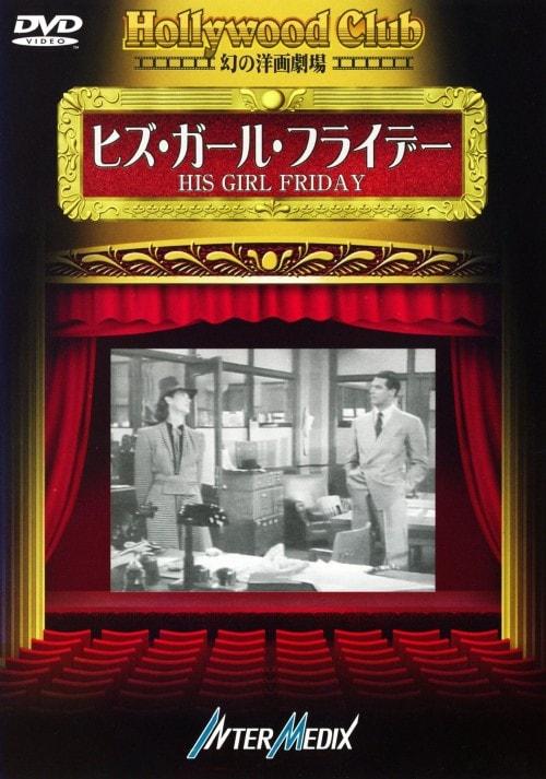 【中古】ヒズ・ガール・フライデー 【DVD】/ケイリー・グラント