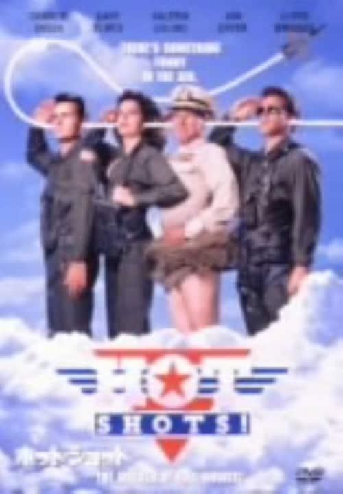 【中古】期限)ホット・ショット 【DVD】/チャーリー・シーン