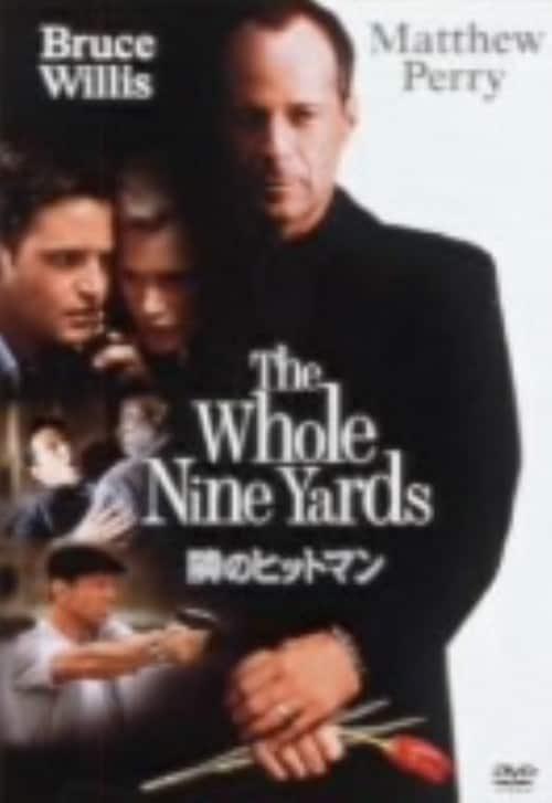 【中古】期限)隣のヒットマン 【DVD】/ブルース・ウィリス