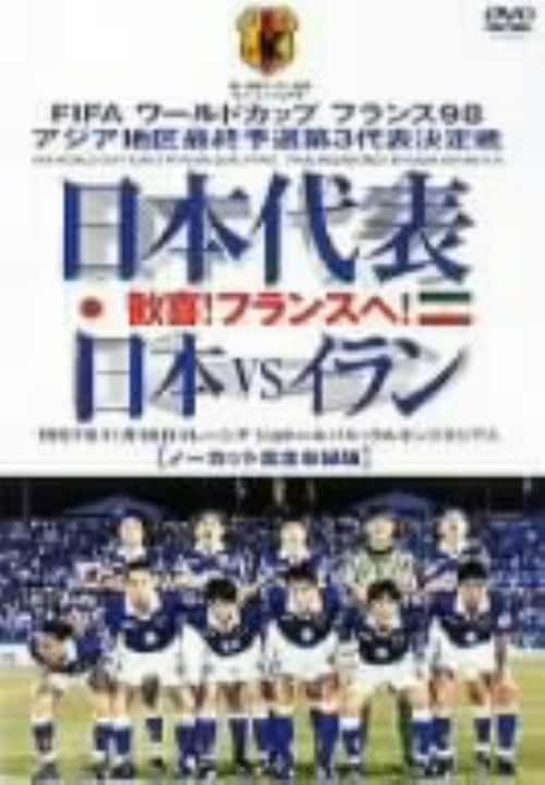 【中古】日本代表「歓喜!フランスへ!」日本VSイラン 【DVD】