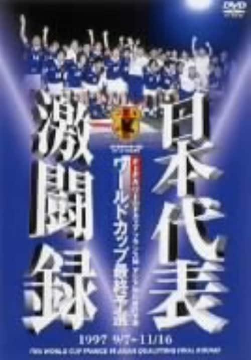【中古】日本代表激闘録 Wカップフランス大会アジ 【DVD】