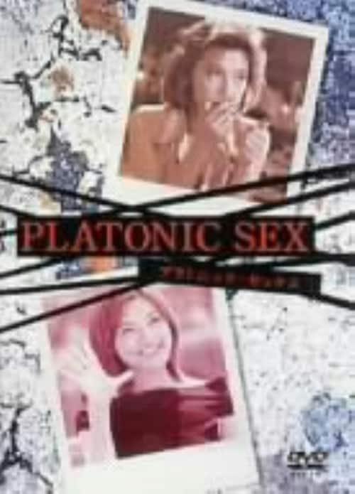 【中古】プラトニック・セックス(TV) 【DVD】/星野真里