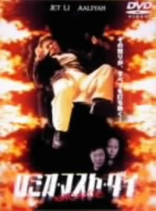 【中古】期限)ロミオ・マスト・ダイ 特別版 【DVD】/ジェット・リー