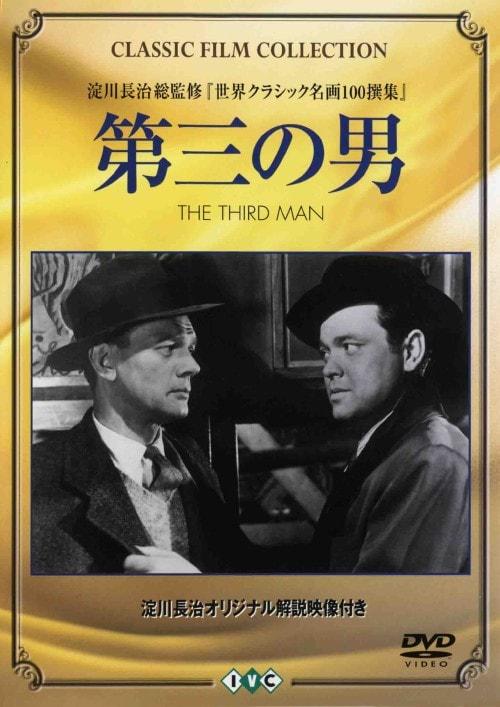 【中古】第三の男 【DVD】/ジョセフ・コットン