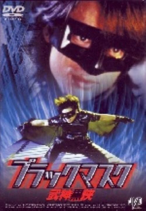 【中古】ブラックマスク 武神黒侠 【DVD】/ルイス・ファン