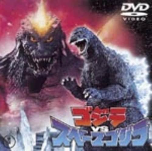 【中古】ゴジラVSスペースゴジラ (平成vsシリーズ) 【DVD】/小高恵美