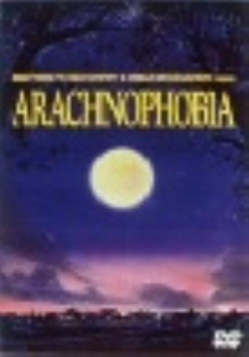 【中古】アラクノフォビア 【DVD】/ジェフ・ダニエルズ