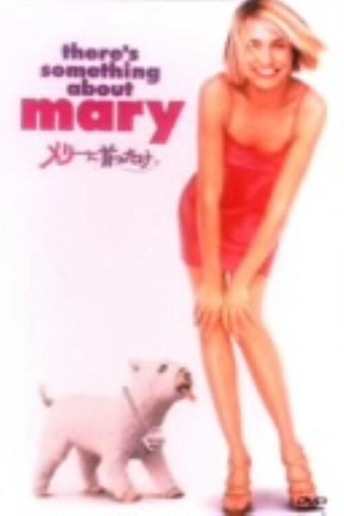【中古】限)メリーに首ったけ 【DVD】/キャメロン・ディアス