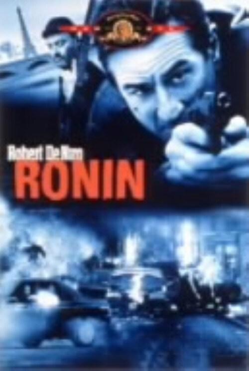 【中古】期限)RONIN 【DVD】/ロバート・デ・ニーロ