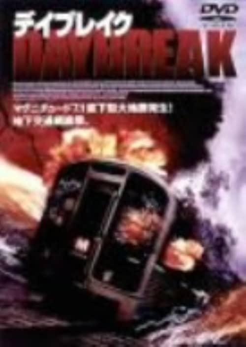 【中古】デイブレイク 【DVD】/ロイ・シャイダー