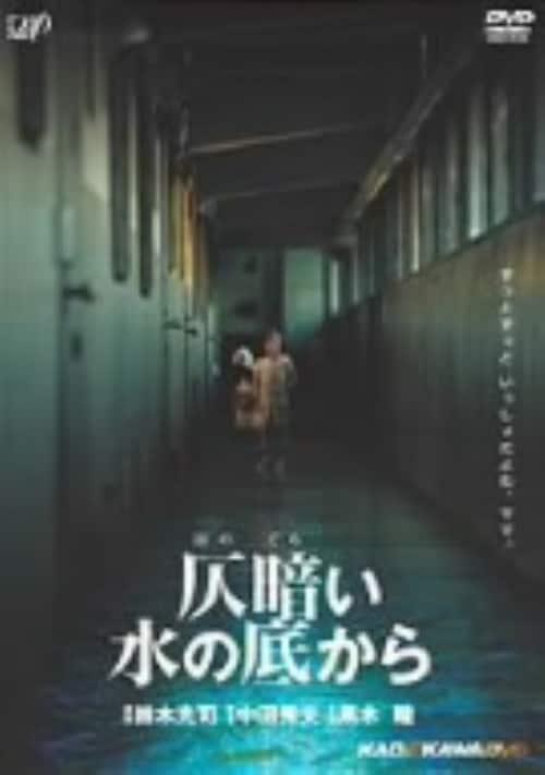 【中古】仄暗い水の底から 【DVD】/黒木瞳