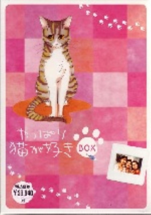 【中古】初限)やっぱり猫が好き 1-6 BOXセット 【DVD】/もたいまさこ