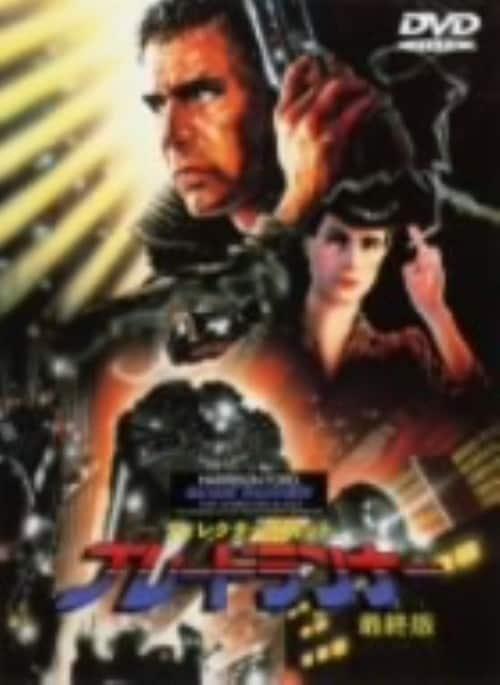 【中古】ブレードランナー 最終版 【DVD】/ハリソン・フォード