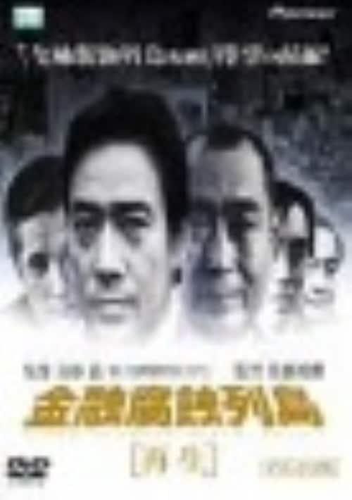 【中古】金融腐食列島「再生」 DX版 【DVD】/村上弘明