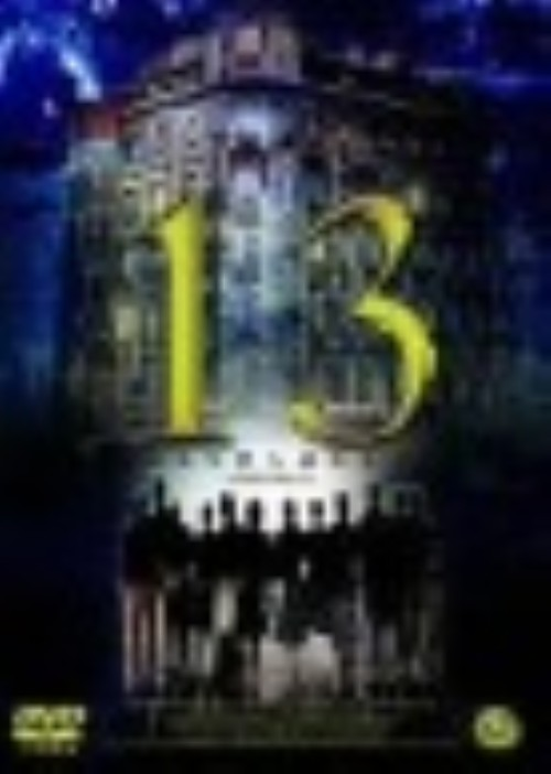 【中古】13 サーティーン みんなのしあわせ 【DVD】/カルメン・マウラ
