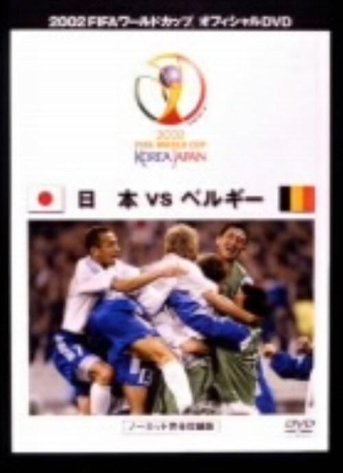 【中古】2002FIFA… 日本VSベルギー ノーカット完全収録版 【DVD】