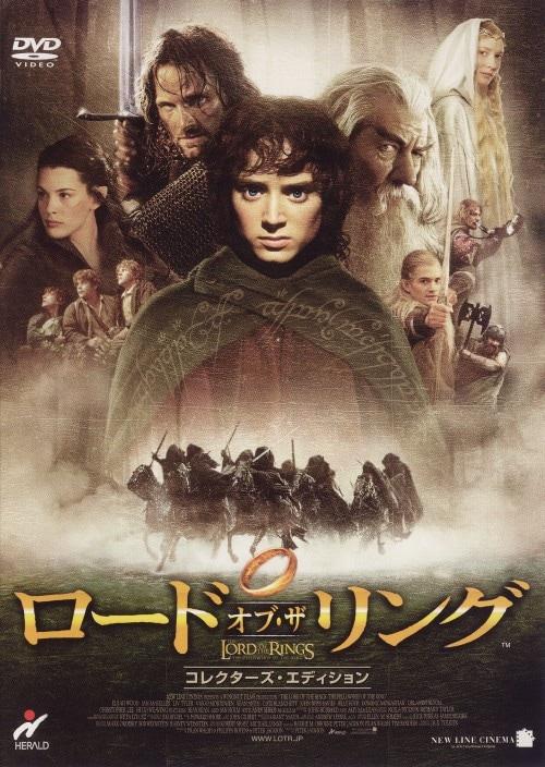 【中古】ロード・オブ・ザ・リング 旅の仲間 コレクターズED 【DVD】/イライジャ・ウッド