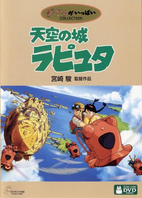 【中古】天空の城ラピュタ 【DVD】/田中真弓