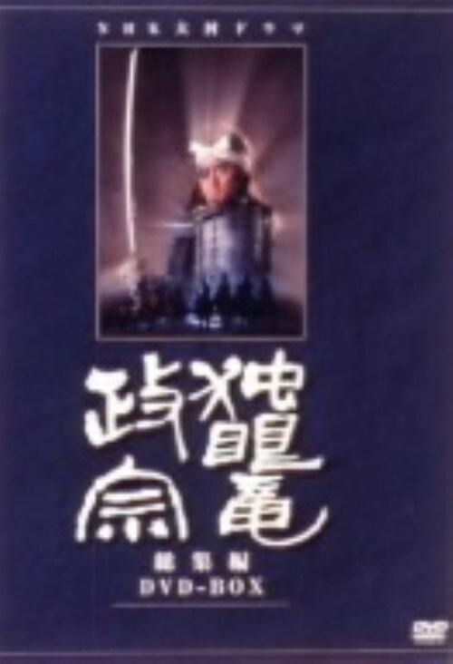 【中古】独眼竜政宗 総集編 セット 【DVD】/渡辺謙