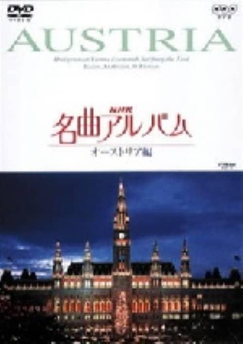 【中古】NHK名曲アルバム オーストリア編 【DVD】