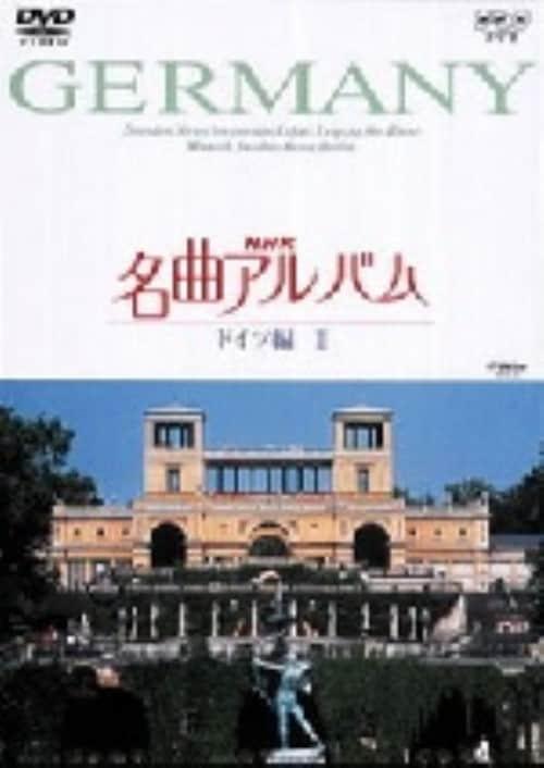 【中古】2.NHK名曲アルバム ドイツ編 【DVD】