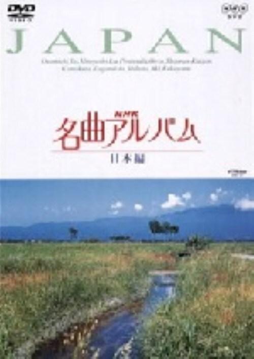 【中古】NHK名曲アルバム 日本編 【DVD】