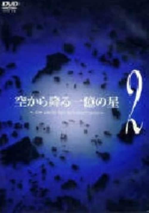 【中古】2.空から降る一臆の星 【DVD】/明石家さんま