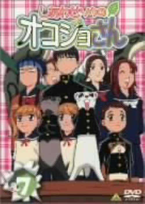 【中古】7.しあわせソウのオコジョさん 【DVD】