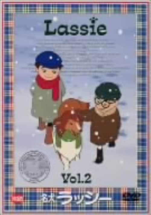 【中古】2.名犬ラッシー 【DVD】/日高奈留美