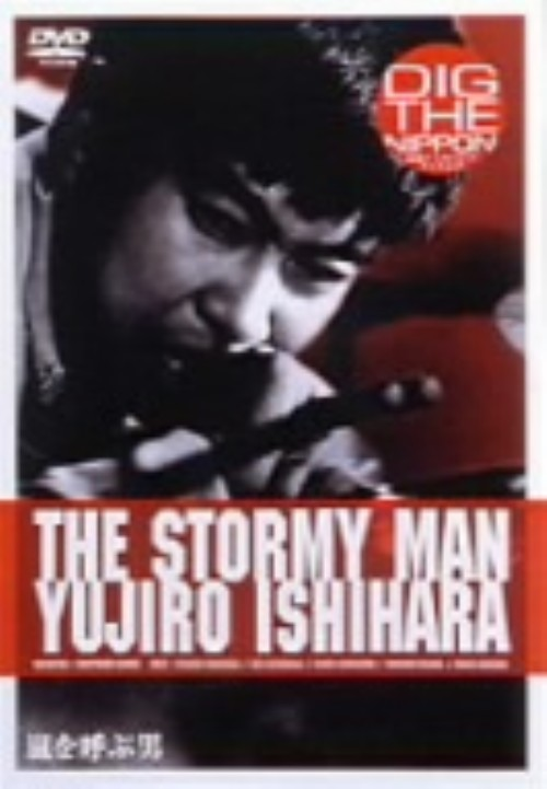 【中古】嵐を呼ぶ男 (1957) 【DVD】/石原裕次郎