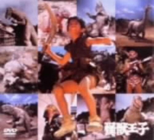 【中古】初限)怪獣王子 BOX 【DVD】/及川広信