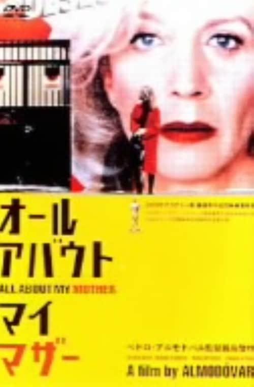 【中古】オール・アバウト・マイ・マザー 【DVD】/セシリア・ロス