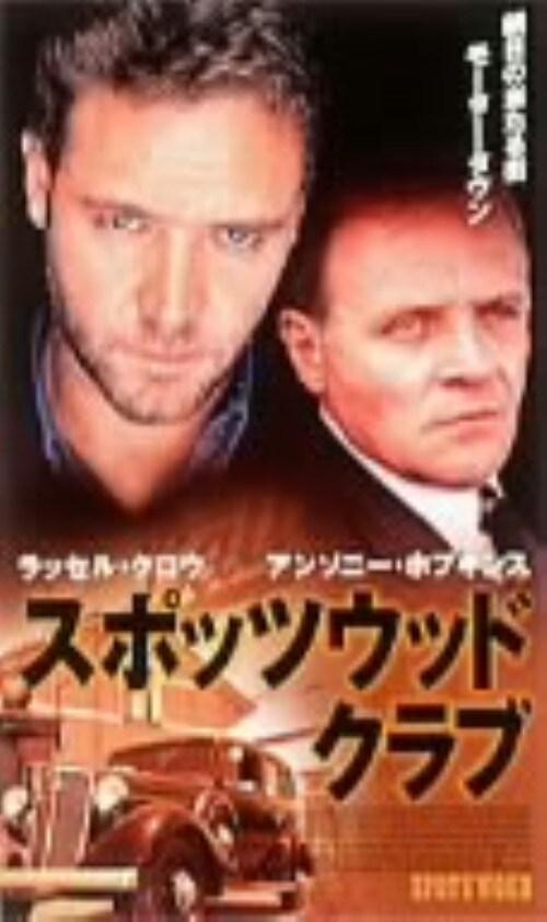 【中古】スポッツウッド・クラブ 【DVD】/アンソニー・ホプキンス