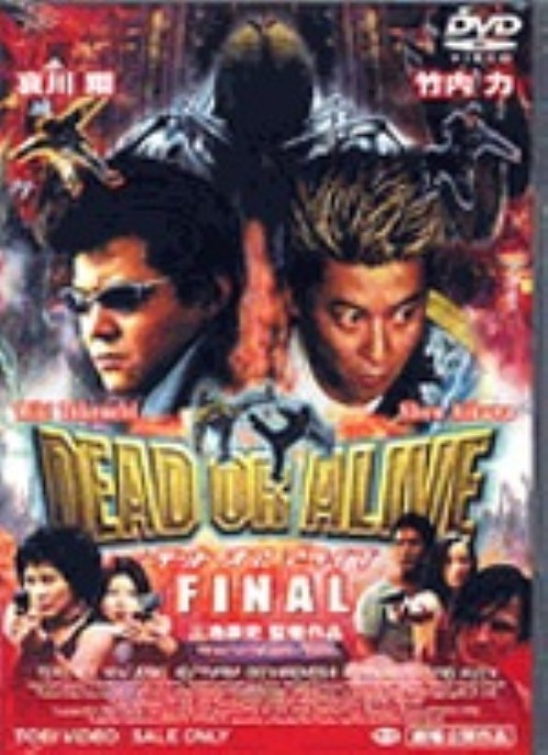 【中古】3.DEAD OR ALIVE FINAL (完) 【DVD】/哀川翔