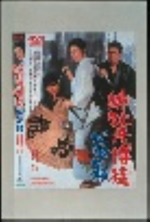 【中古】緋牡丹博徒 一宿一飯 【DVD】/藤純子