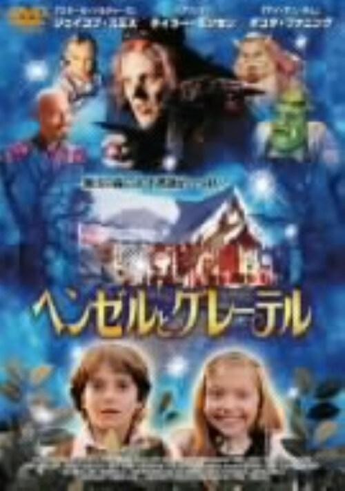 【中古】ヘンゼルとグレーテル (2002) 【DVD】/ジェイコブ・スミス