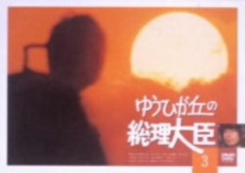 【中古】3.ゆうひが丘の総理大臣 【DVD】/中村雅俊