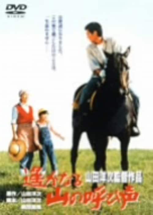 【中古】遙かなる山の呼び声 【DVD】/高倉健