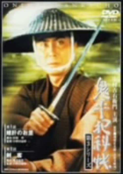 【中古】1.鬼平犯科帳 3rd 第1話・第2話 【DVD】/中村吉右衛門