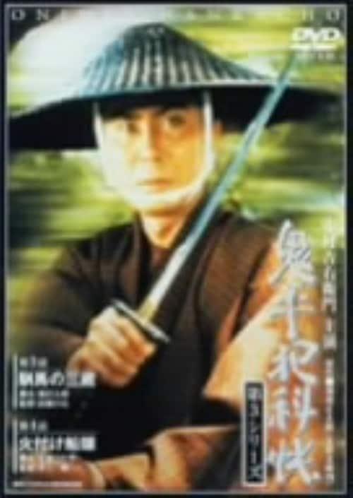 【中古】2.鬼平犯科帳 3rd 第3話・第4話 【DVD】/中村吉右衛門