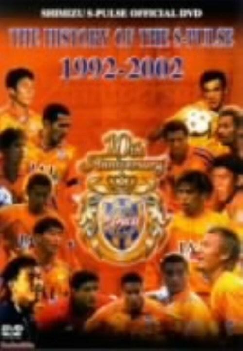 【中古】ヒストリー・オブ・エスパルス 1992-2002 【DVD】