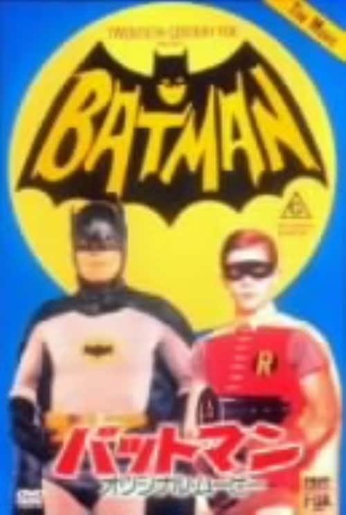 【中古】バットマン オリジナル・ムービー 劇場公開版 【DVD】/アダム・ウェスト