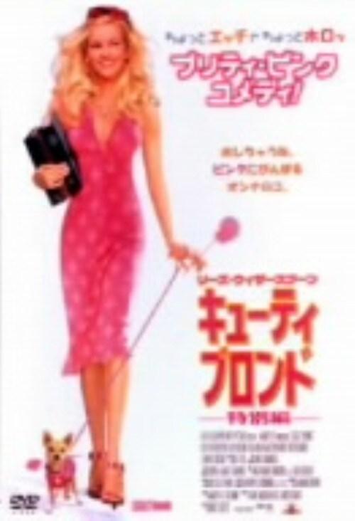 【中古】キューティ・ブロンド 特別編 【DVD】/リーズ・ウィザースプーン