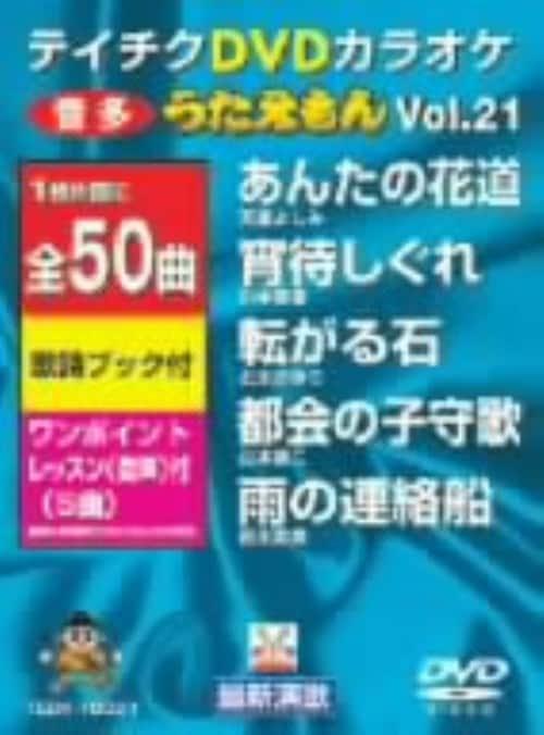【中古】21.うたえもん 【DVD】