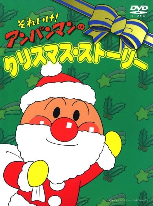 【中古】それいけ!アンパンマンのクリスマス・ストーリー 【DVD】/戸田恵子